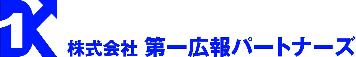 株式会社第一広報パートナーズ